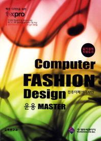 컴퓨터패션디자인 운용 MASTER(CD1장포함)