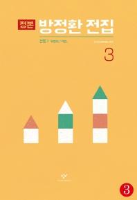 정본 방정환 전집 3-3(큰글자도서)
