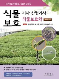 식물보호기사 산업기사 작물보호학(2018)(개정판 9판)