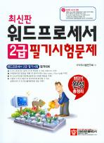 워드프로세서 2급 필기시험문제(2008)