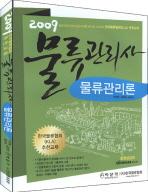 물류관리론 (물류관리사)(2009)