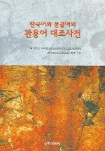 한국어와 몽골어의 관용어 대조사전 -절판된 귀한책-새책수준-초판-