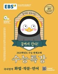 고등 국어영역 화법 작문 언어(2020)(2021 수능대비)