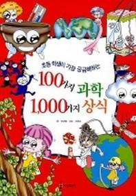 100가지 과학 1000가지 상식(초등학생이 가장 궁금해하는)