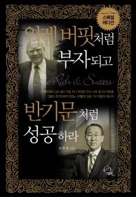 워렌 버핏처럼 부자되고 반기문처럼 성공하라(스페셜 에디션) /L2_07(서고)/내용참조