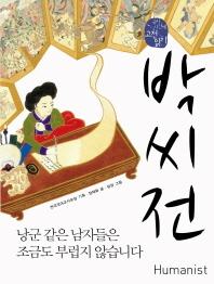 박씨전(국어시간에 고전읽기 4)