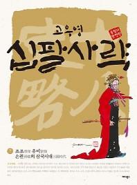 십팔사략. 7: 유비 손권의 삼국시대(올컬러 완전판)