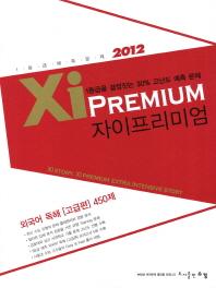 외국어 독해: 고급편 450제(2012)(자이프리미엄)