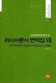 러시아문서 번역집. 7(동국대학교 대외교류연구원 자료총서 7)(양장본 HardCover)