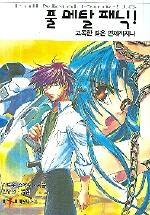 풀 메탈 패닉. 15(엔티노벨(NT Novel))
