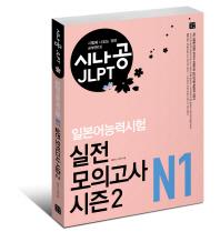 일본어능력시험 N1 실전 모의고사 시즌2(시나공 JLPT)