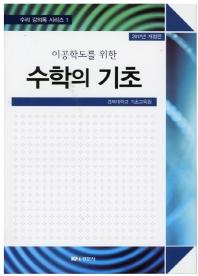 수학의 기초(2015)(이공학도를 위한)(개정판)(수리적사유 강의록 시리즈 1)
