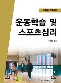 운동학습 및 스포츠심리(2019)