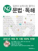 일본어능력시험 클리닉 N2: 문법독해(신2급)(개정판)