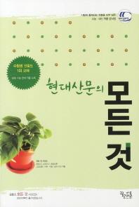 현대산문의 모든 것(2012)(모든 것 시리즈)