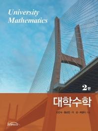 대학수학(2판)