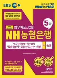 NH농협은행 5급 NCS직무능력+직무상식+기출유형분석+실전모의고사4+1회분+논술(2020)(EBS 와우패스 JOB)(개