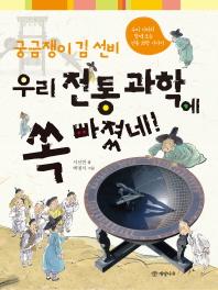 궁금쟁이 김 선비 우리 전통 과학에 쏙 빠졌네!