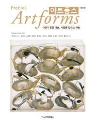 아트폼스(Artforms)(Prebles)(11판)