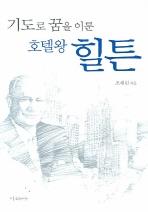 힐튼 + 록펠러