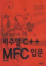 비주얼 C++ MFC 입문