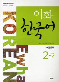 이화 한국어 2-2(중국어판)(CD1장포함)