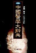 중국의학대사전(신편)