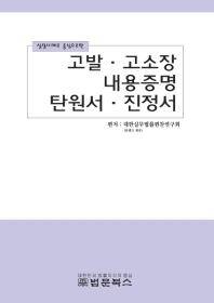 고발 고소장 내용증명 탄원서 진정서