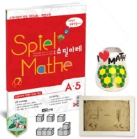 슈필마테 수학사랑이 만든 초등 STEAM 체험수학 A5