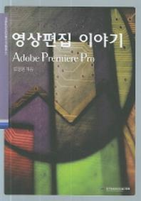 영상편집 이야기(CD1장포함)(한국방송영상산업진흥원 아카데미총서 5)