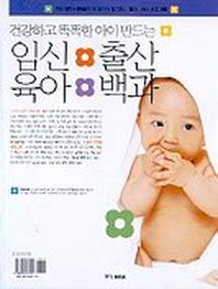 임신출산 육아백과(건강하고 똑똑한 아이만드는)