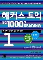 해커스 토익 실전 1000제 READING 1(문제집)