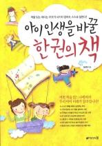 아이 인생을 바꿀 한권의 책