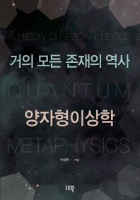 양자형이상학