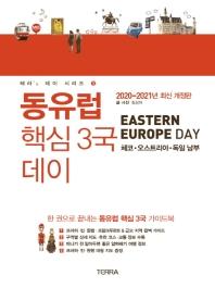 동유럽 핵심 3국 데이(2020-2021)