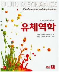 유체역학(3판)