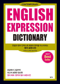 English Expression Dictionary(5판)
