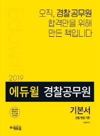 경찰 형법 각론 기본서(경찰공무원)(2019)(에듀윌)