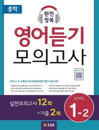 중학 완전정복 영어듣기 모의고사 Level. 1-2