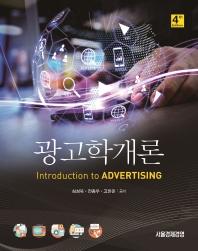 광고학개론(4판)(양장본 HardCover)