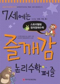 7세에는 즐깨감 논리수학퍼즐(개정판)(즐깨감 수학 영역별 시리즈)