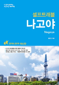 나고야 셀프트래블(2018-2019)
