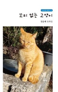 꼬리 없는 고양이(고요아침 어린이 118)(양장본 HardCover)