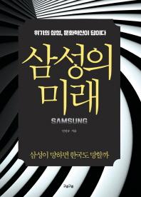삼성의 미래
