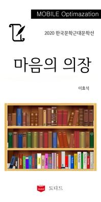 2020 한국근대문학선: 마음의 의장