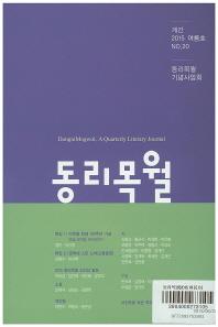 동리목월(2015 여름호)