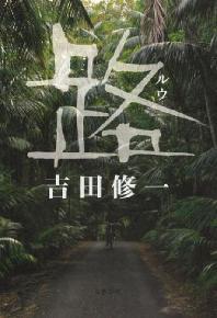 [해외]路(ルウ)