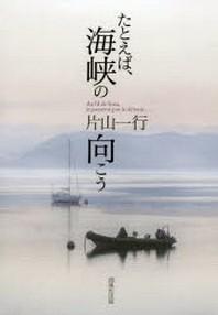 たとえば,海崍の向こう 片山一行詩集