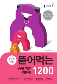 뜯어먹는 중학 기본 영단어 1200(60일 완성)(스프링)