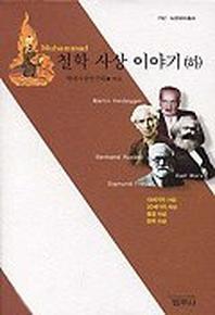 철학 사상 이야기(하)(4판)(사르비아총서 702)